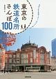 東京の鉄道名所さんぽ100 身近にある鉄道レガシーをブラリ楽しむ