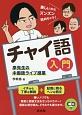 チャイ語入門 CD付 李先生の中国語ライブ授業