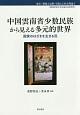 中国雲南省少数民族から見える多元的世界 国家のはざまを生きる民