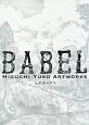 BABEL HIGUCHI YUKO ARTWORKS<初回限定版>