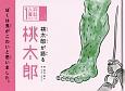 桃太郎が語る 桃太郎 1人称童話シリーズ1