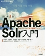 Apache Solr入門<改訂第3版> Software Design plus オープンソース全文検索エンジン