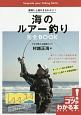 基礎と上達がまるわかり!海のルアー釣り 完全BOOK