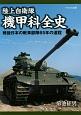 陸上自衛隊 機甲科全史 戦後日本の戦車部隊65年の道程