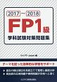 FP1級 学科試験対策問題集 2017-2018