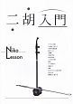 二胡入門 Niko Lesson 多彩な練習曲で必ず弾ける 二胡入門の決定版!