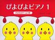 ぴよぴよピアノ ぴよぴよゲームつき (1)