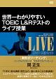 世界一わかりやすいTOEIC L&R テストのライブ授業 [新形式リーディング]シングルパッセージ+マルチプルパッセージ DVD2枚セット