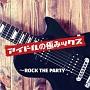 アイドルの極みックス ROCK THE PARTY