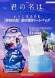 映画 君の名は。ぬりえBOOK 【特別付録】保冷素材トートバッグ