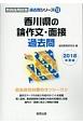 香川県の論作文・面接 過去問 2018 教員採用試験過去問シリーズ13