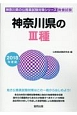 神奈川県の3種 神奈川県の公務員試験対策シリーズ 教養試験 2018