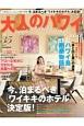 大人のハワイ Luxe (35)