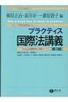 プラクティス国際法講義<第3版>