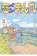 忍ペンまん丸<しんそー版> (3)