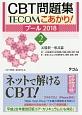 CBT問題集 TECOMこあかり! プール 2018 五肢択一形式篇 (2)