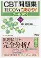 CBT問題集 TECOMこあかり! プール 2018 多肢・連問形式篇 (3)