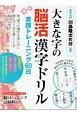 大きな字の脳活漢字ドリル 実践トレーニング60日