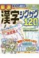 厳選漢字ジグザグ120問 (10)