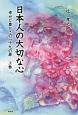 日本人の大切な心(上) 幸せと豊かさの二十九の扉