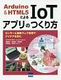 Arduino&HTML5によるIoTアプリのつくり方 センサーと最新ウェブ技術でアイデアを形に