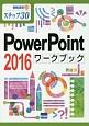 PowerPoint2016ワークブック 情報演習28 ステップ30