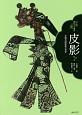 皮影-かげえ- 中国無形文化遺産の美 伝統芸術影絵の世界