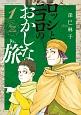 ロッシとニコロのおかしな旅 (1)