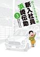 釣りバカ日誌 番外編 新入社員 浜崎伝助 (3)