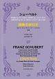 シューベルト 演奏の手引き 即興曲Op.90(D.899)/即興曲Op.142
