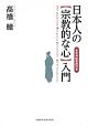 日本人の「宗教的な心」入門 本文対応英訳付き