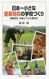 日本一小さな農業高校の学校づくり 愛農高校、校舎たてかえ顛末記