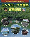 マングローブ生態系探検図鑑 日本にもある!亜熱帯のふしぎな森をさぐる