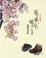 足で歩いた頃のこと 花の詩画集