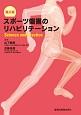 スポーツ傷害のリハビリテーション<第2版> Science and Practice