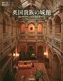 図説・英国貴族の城館 カントリー・ハウスのすべて