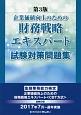 金融業務能力検定 企業価値向上のための 財務戦略エキスパート試験対策問題集<第3版>