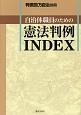 自治体職員のための憲法判例INDEX 判例地方自治別冊