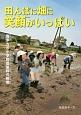 田んぼに畑に笑顔がいっぱい 喜多方市小学校農業科の挑戦