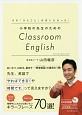 小学校の先生のための Classroom English その「ひとこと」が言いたかった!