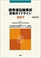 橈骨遠位端骨折診療ガイドライン<改訂第2版> 2017