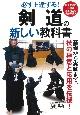 剣道の新しい教科書 必ず上達する!