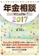 年金相談マニュアル 2017
