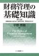 財務管理の基礎知識<第3版> 財務諸表の見方から経営分析、管理会計まで