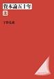 資本論五十年<改装版>(上)