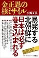 金正恩の核ミサイル 暴発する北朝鮮に日本は必ず巻き込まれる