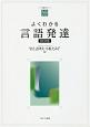 よくわかる言語発達<改訂新版> やわらかアカデミズム・〈わかる〉シリーズ