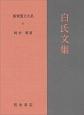 新釈漢文大系 白氏文集1 (97)