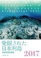 発掘された日本列島 新発見考古速報 2017