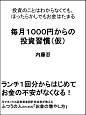 1000円投資習慣 めんどくさいことはわからなくても、ほったらかしでも
